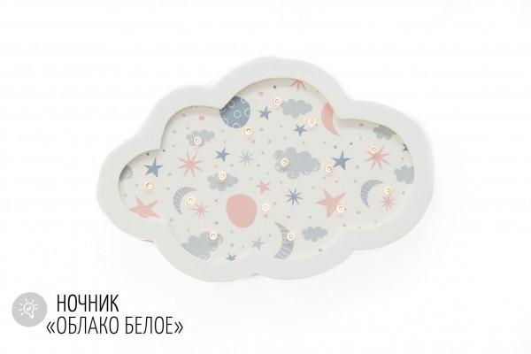 Детский светодиодный ночник Облако белый