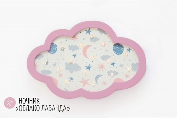 Детский светодиодный ночник Облако Лаванда