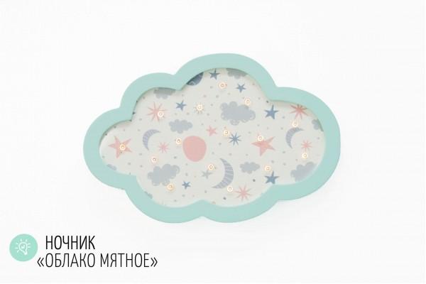 Детский светодиодный ночник Облако мятный