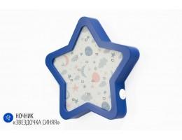 Детский светодиодный ночник Звезда синий