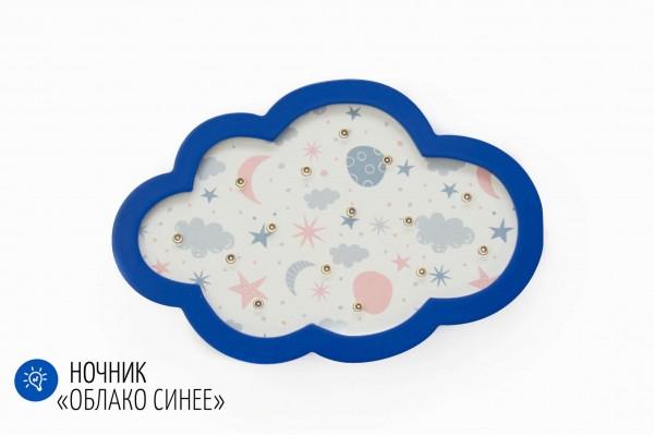 Детский светодиодный ночник Облако Синий