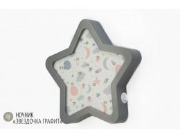 Детский светодиодный ночник Звезда графит