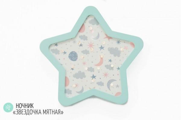 Детский светодиодный ночник Звезда мятный